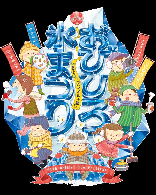 obihiro2017.png